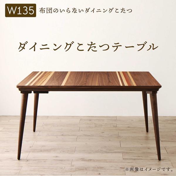 こたつテーブル 単品 布団のいらないこたつ 〔幅135×奥行80×高さ70cm〕  おしゃれなダイニングこたつテーブル