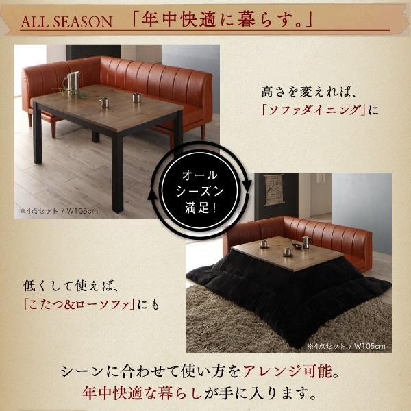 ダイニングテーブル こたつ 高さ調整 6点 〔テーブル105cm+2Pソファ1脚+1Pソファ2脚+コーナーソファ1脚+ベンチ1脚〕|bed-lukit|10