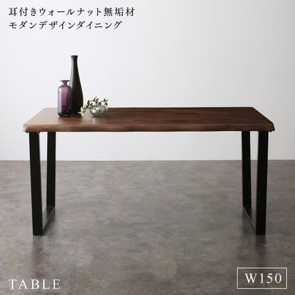ダイニングテーブル 単品 アイアン脚 〔150×80cm〕 耳付きテーブル|bed-lukit