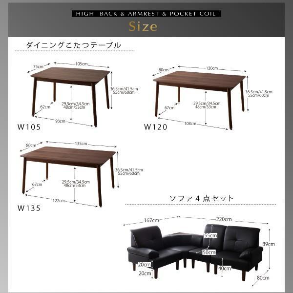 ダイニングテーブルセット 5点 〔テーブル105cm+右肘ソファ1脚+左肘ソファ1脚+1Pソファ1脚+コーナーソファ1脚〕 高さ調整可能  ハイバック|bed-lukit|20