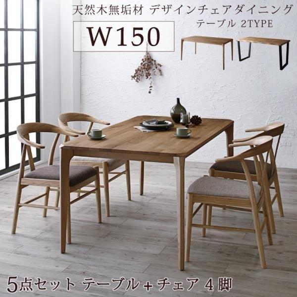 ダイニングテーブルセット 4人用 5点セット 〔テーブル幅150cm+チェア4脚〕 無垢材テーブル デザインチェア|bed-lukit