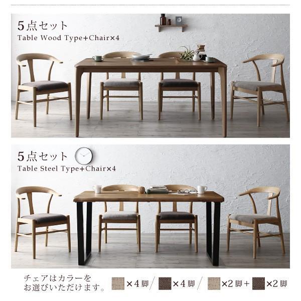 ダイニングテーブルセット 4人用 5点セット 〔テーブル幅150cm+チェア4脚〕 無垢材テーブル デザインチェア|bed-lukit|16