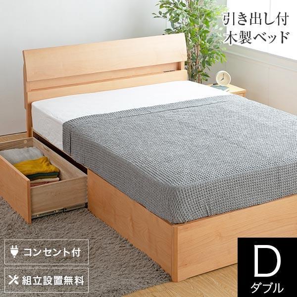 収納付きベッド ダブルベッド 木製 ドミールII アルダー 引き出し付 ダブル すのこ 2口 コンセント付き 棚付き 高さ調節 おしゃれ マットレス別売り bed