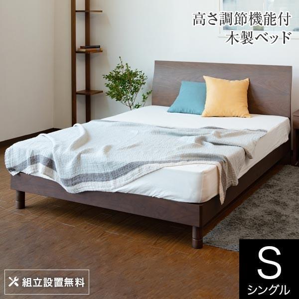 シングルベッド 木製ベッド カルディナ ウォールナット シングル 木製 すのこ 上質 シンプル エレガント 曲線 2段階 高さ調整 マットレス別売り|bed
