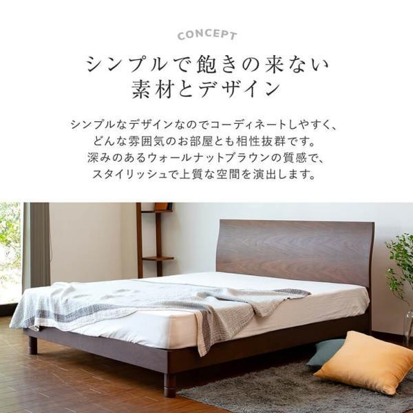 シングルベッド 木製ベッド カルディナ ウォールナット シングル 木製 すのこ 上質 シンプル エレガント 曲線 2段階 高さ調整 マットレス別売り|bed|02