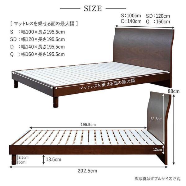 シングルベッド 木製ベッド カルディナ ウォールナット シングル 木製 すのこ 上質 シンプル エレガント 曲線 2段階 高さ調整 マットレス別売り|bed|13