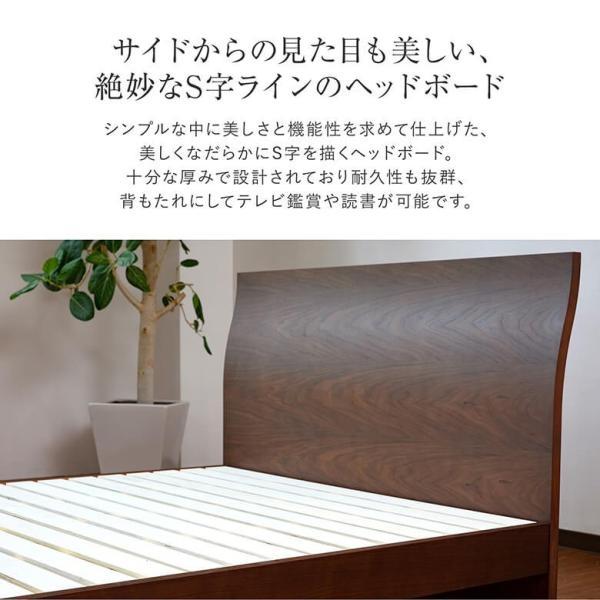 シングルベッド 木製ベッド カルディナ ウォールナット シングル 木製 すのこ 上質 シンプル エレガント 曲線 2段階 高さ調整 マットレス別売り|bed|04