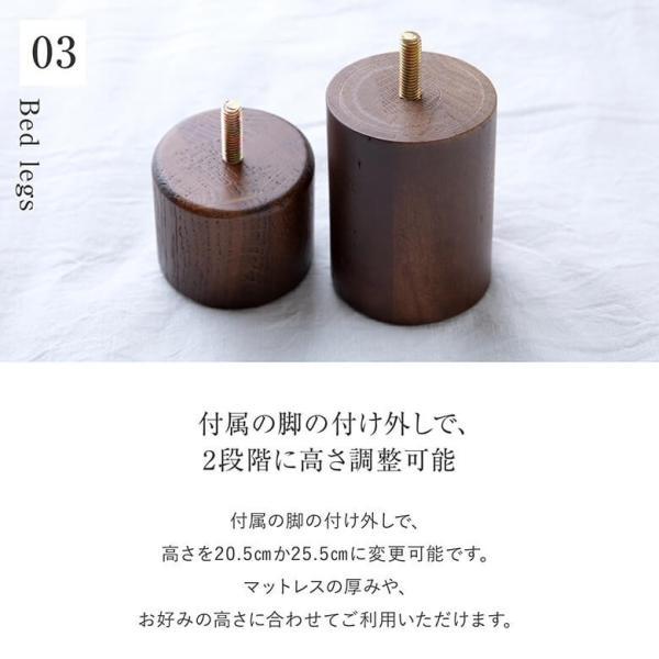シングルベッド 木製ベッド カルディナ ウォールナット シングル 木製 すのこ 上質 シンプル エレガント 曲線 2段階 高さ調整 マットレス別売り|bed|09