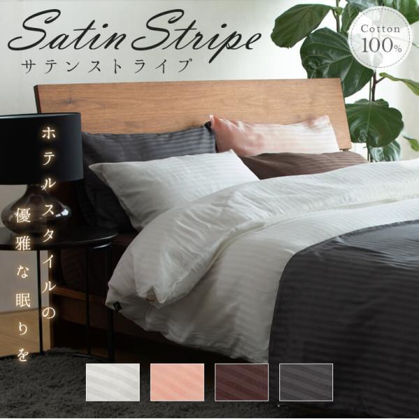 ボックスシーツ サテンストライプ ダブル (140×200×30cm) ベッドシーツ ベットシーツ ベッドカバー|bed|02