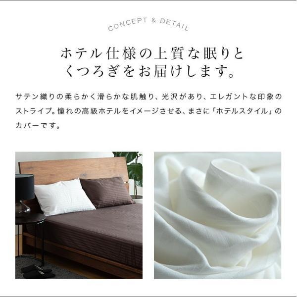 ボックスシーツ サテンストライプ ダブル (140×200×30cm) ベッドシーツ ベットシーツ ベッドカバー|bed|03