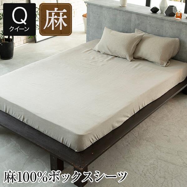 ボックスシーツ クイーン 麻100% ファインリネン ワンウォッシュ 160×200×30cm 上質 リネン シーツ ベッドシーツ ベッドカバー ナチュラル やわらか 軽量|bed