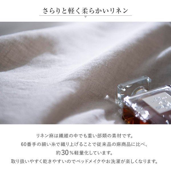 ボックスシーツ クイーン 麻100% ファインリネン ワンウォッシュ 160×200×30cm 上質 リネン シーツ ベッドシーツ ベッドカバー ナチュラル やわらか 軽量|bed|06