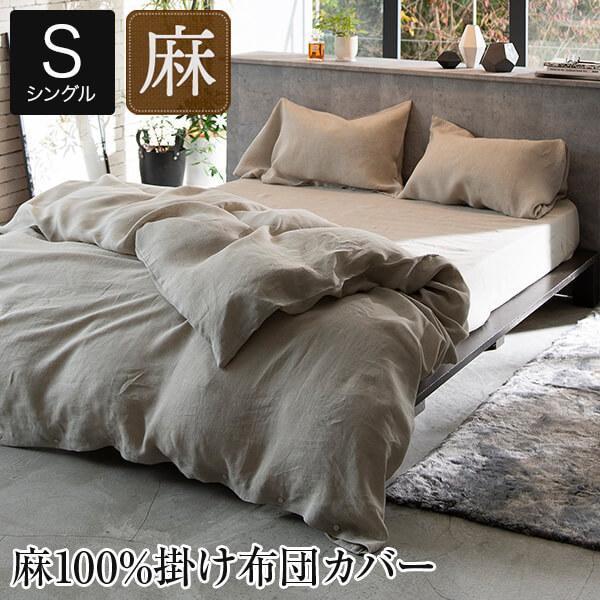 掛け布団カバー シングル 麻100% ファインリネン ワンウォッシュ 150×210cm 上質 リネン 掛布団カバー 掛カバー ナチュラル やわらか 天然素材 軽量 麻|bed