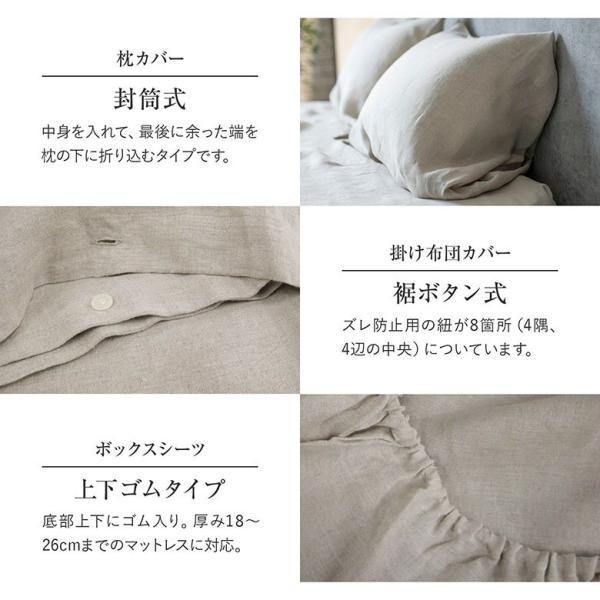 掛け布団カバー シングル 麻100% ファインリネン ワンウォッシュ 150×210cm 上質 リネン 掛布団カバー 掛カバー ナチュラル やわらか 天然素材 軽量 麻|bed|10