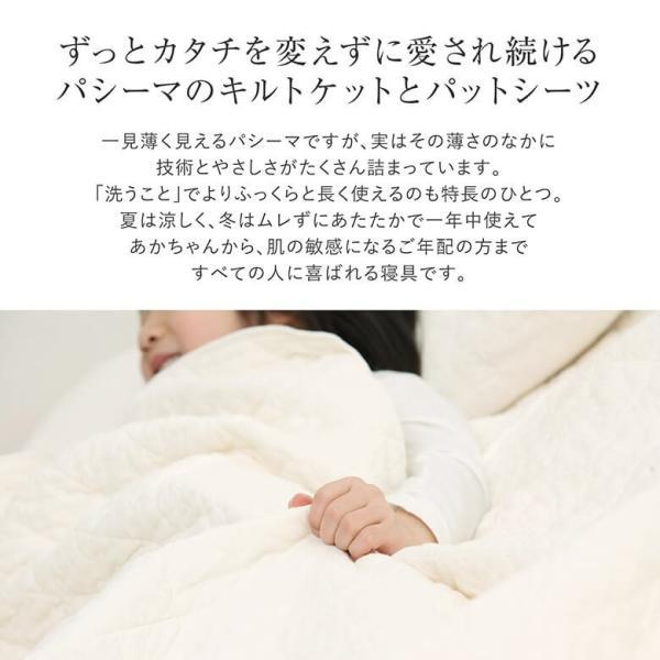 パシーマ キルトケット シングル 145×240cm 脱脂綿 ガーゼ 3層構造 日本製 ガーゼケット 肌掛けふとん タオルケット 綿100% pasima オールシーズン 丸洗いOK|bed|04