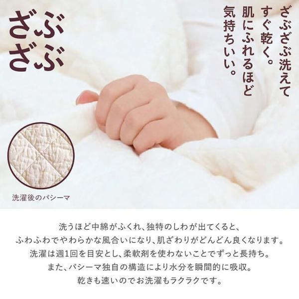 パシーマ キルトケット シングル 145×240cm 脱脂綿 ガーゼ 3層構造 日本製 ガーゼケット 肌掛けふとん タオルケット 綿100% pasima オールシーズン 丸洗いOK|bed|10