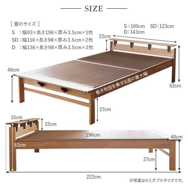 国産畳ベッド(セミダブル) しきぶ-shikibu- 組立設置付|bed|11
