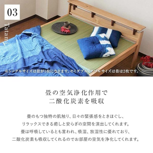 国産畳ベッド(セミダブル) しきぶ-shikibu- 組立設置付|bed|09
