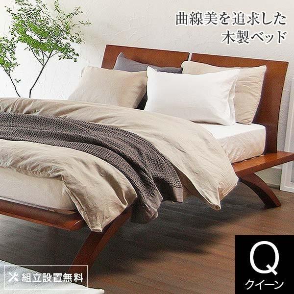 木製ベッド(クイーン) オアシス(ブラウン)マットレス別売り(フレームのみ) 組立設置付|bed