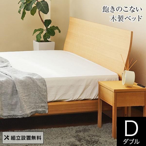 ダブルベッド ダブルベット グランデール ナチュラル ダブル 木製ベッド マットレス別売り 組立設置無料  フレーム|bed