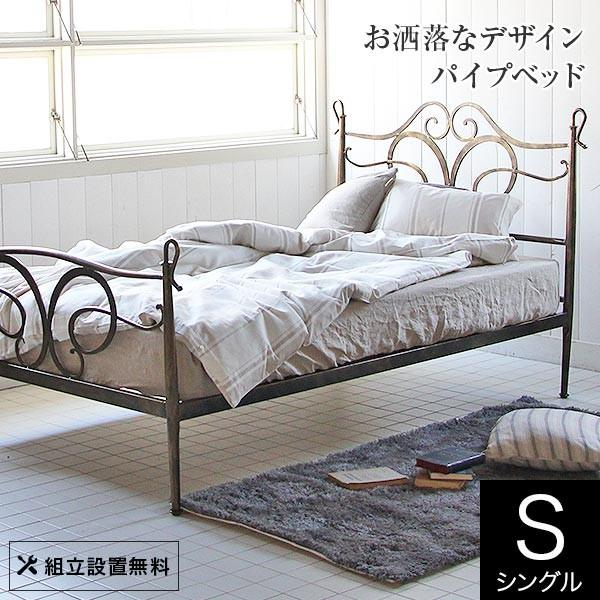 ベッド シングル パイプ 組立設置無料 パピヨン 金属製 アイアン 蝶 ブロンズ ベット フレーム マットレス別売り