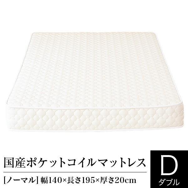 マットレス ポケットコイル ダブル 日本製 国産|bed