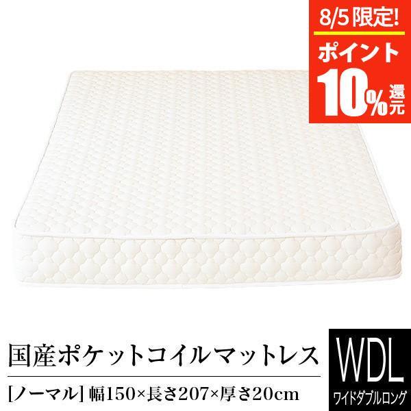 ポケットコイルマットレス ワイドダブルロング 国産 日本製|bed