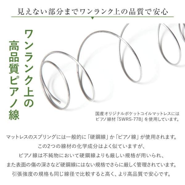 ポケットコイルマットレス ワイドダブルロング 国産 日本製|bed|11