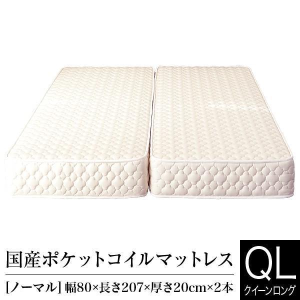 ポケットコイルマットレス クイーンロング (80cm×207cm)×2枚|bed