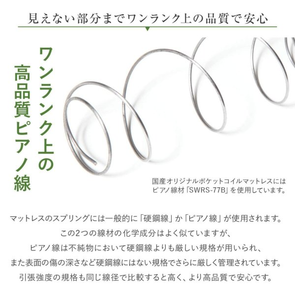 ポケットコイルマットレス クイーンロング (80cm×207cm)×2枚|bed|11