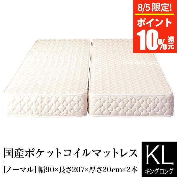 ポケットコイルマットレス キングロング (90cm×207cm)×2枚|bed