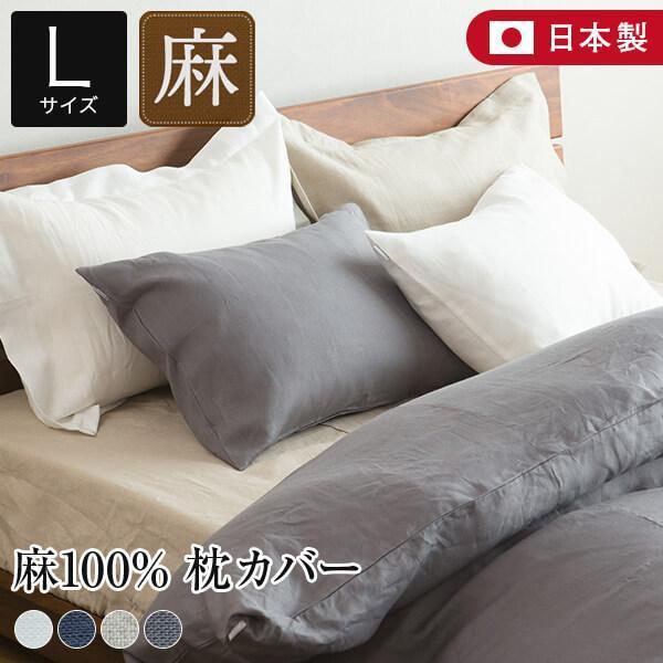 枕カバー(Lサイズ50×70cm) フレンチリネンLa.chic(ラシック)|bed