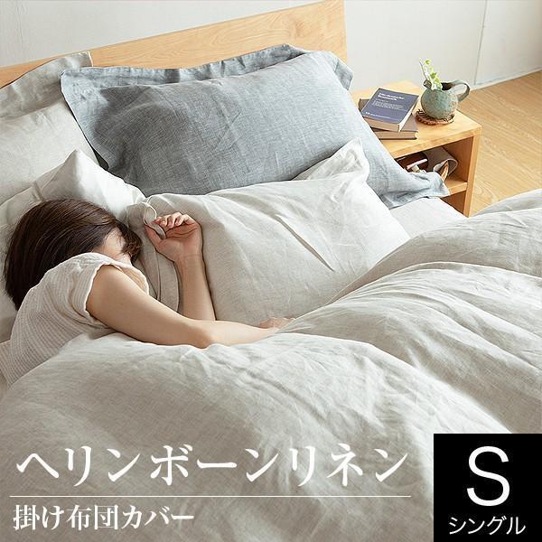 掛け布団カバー(シングル) ヘリンボーンリネン |bed