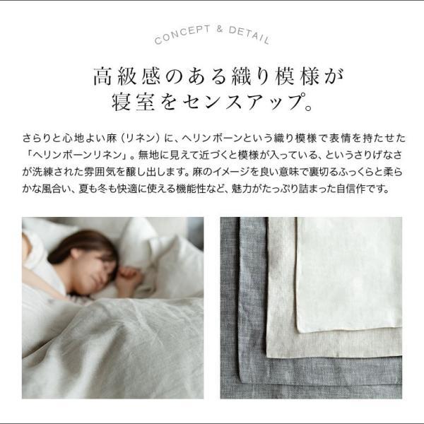 掛け布団カバー(シングル) ヘリンボーンリネン |bed|02