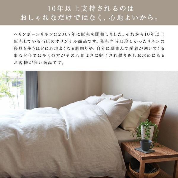 掛け布団カバー(シングル) ヘリンボーンリネン |bed|03