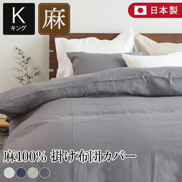 掛け布団カバー(キング230×210cm) フレンチリネンLa.chic(ラシック)|bed
