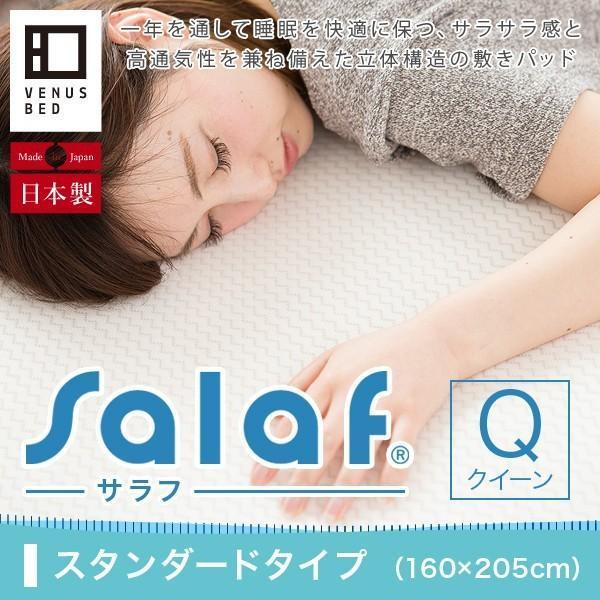 Salaf(サラフ)ベッドパッド(クイーン) ドライホワイト2層タイプ