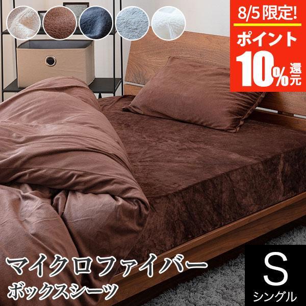 ボックスシーツ シングル マイクロファイバー 100×200×30cm あったか 冬用 シーツ 暖かい マットレスカバー ベッドシーツ ベットシーツ 静電気防止|bed