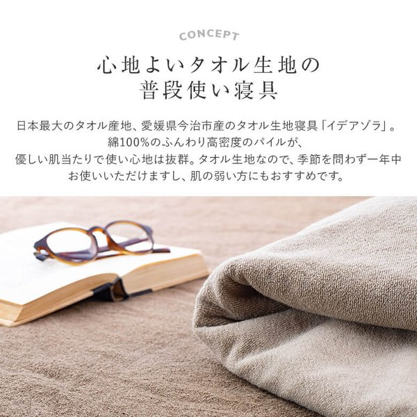ボックスシーツ ダブル 140×200×30cm イデアゾラ イデゾラ idee Zora 今治 タオル コットン|bed|02