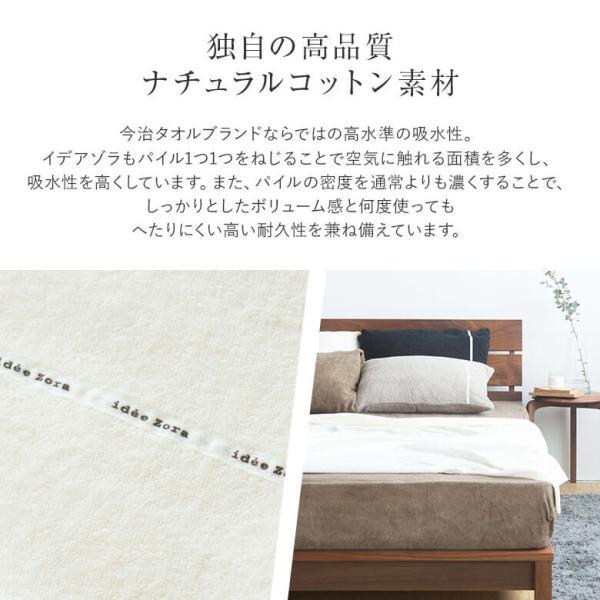 ボックスシーツ ダブル 140×200×30cm イデアゾラ イデゾラ idee Zora 今治 タオル コットン|bed|04