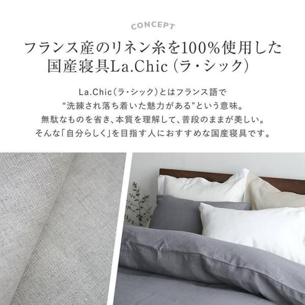 ボックスシーツ(シングル100×200×30cm) フレンチリネンLa.chic(ラシック)|bed|02