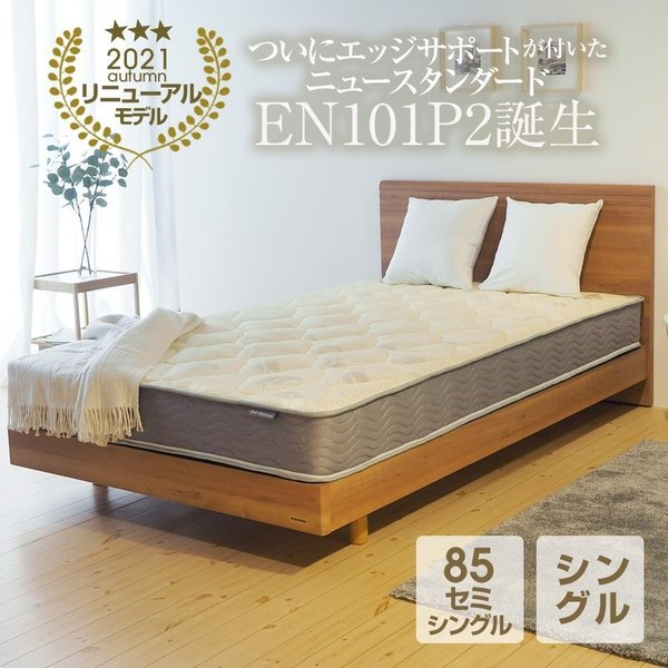 マットレス ポケットコイル シングル または 85スモールシングル ベッド用 ポケットコイルマットレス EN101P|bedandmat