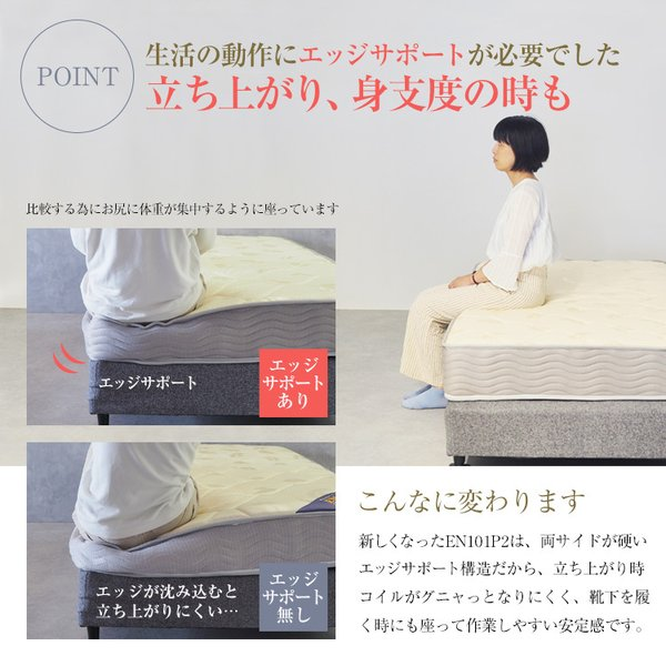 マットレス ポケットコイル シングル または 85スモールシングル ベッド用 ポケットコイルマットレス BB101P EN101P|bedandmat|05
