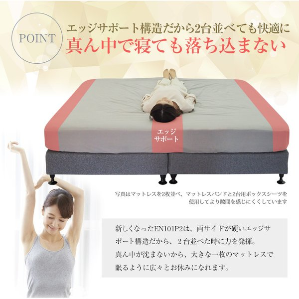 マットレス ポケットコイル シングル または 85スモールシングル ベッド用 ポケットコイルマットレス BB101P EN101P|bedandmat|06