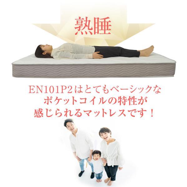 マットレス ポケットコイル シングル または 85スモールシングル ベッド用 ポケットコイルマットレス EN101P|bedandmat|08