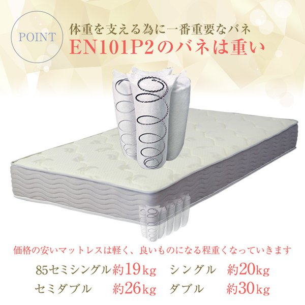 マットレス ポケットコイル シングル または 85スモールシングル ベッド用 ポケットコイルマットレス EN101P|bedandmat|09