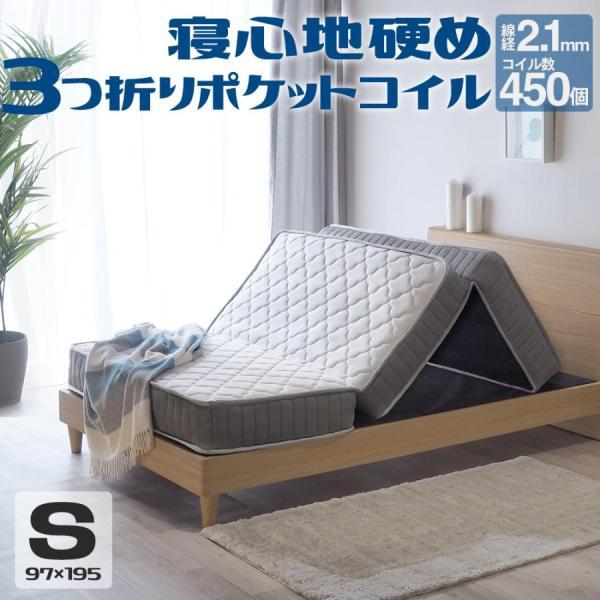 マットレス シングル 三つ折り 85スモールシングル ポケットコイル ベッド用 BB133BP3|bedandmat