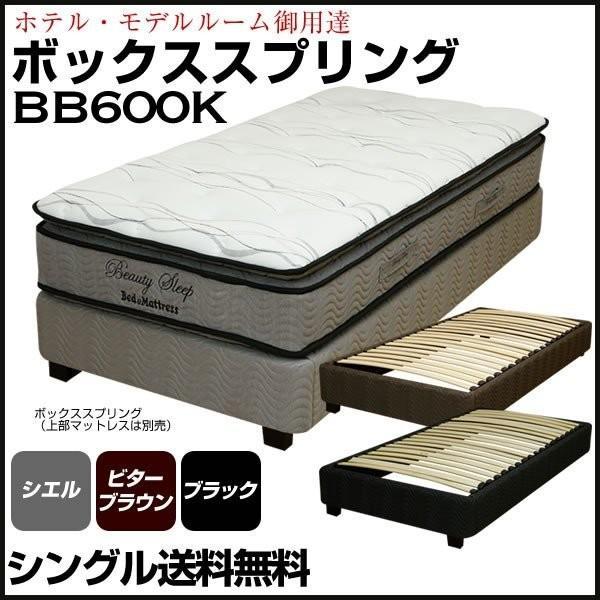 ベッドフレーム シングル ボックススプリング BB600K ノックダウン 組み立て式|bedandmat