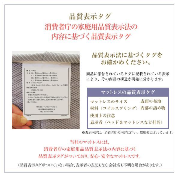 マットレス ポケットコイル ダブル ポケットコイルマットレス BB101P EN101P|bedandmat|19