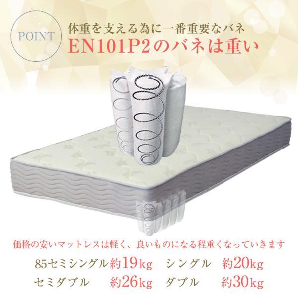 マットレス ポケットコイル ダブル ポケットコイルマットレス BB101P EN101P|bedandmat|10